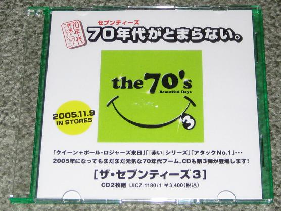 The 70s Vol 3 Sampler