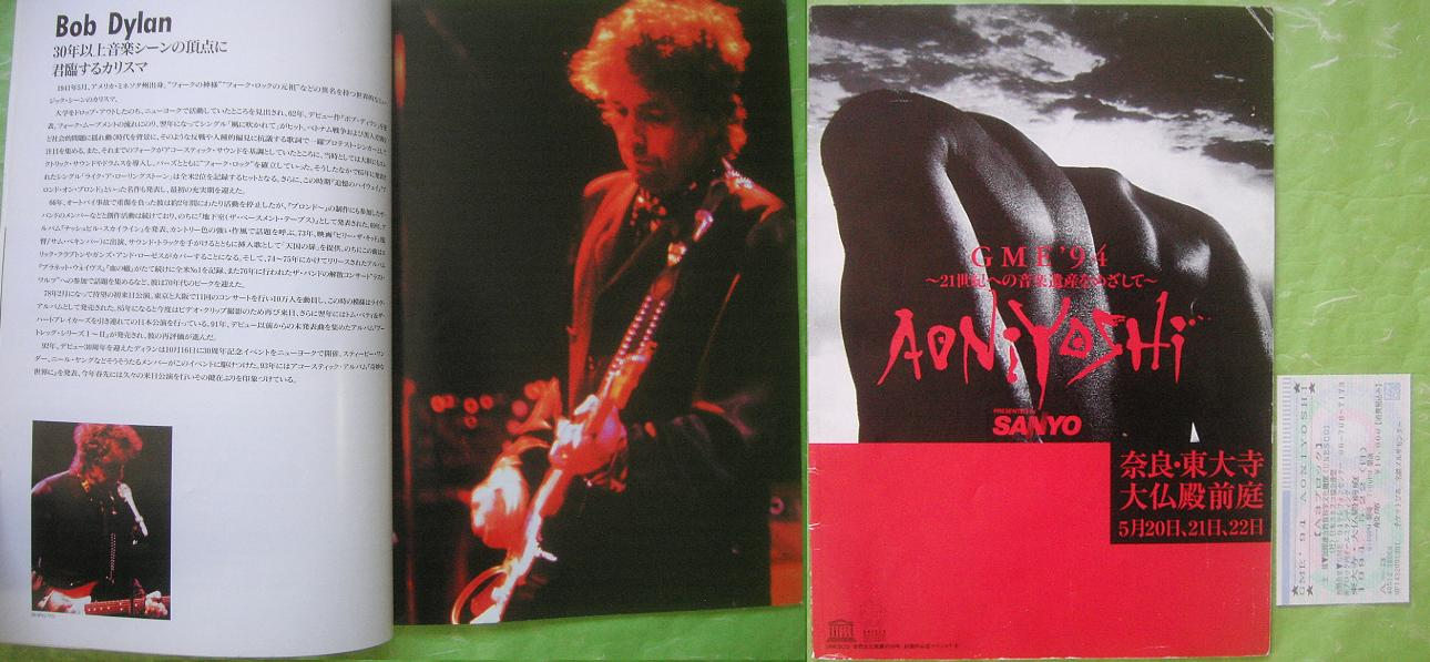 Aoniyoshi '94 Concert Program