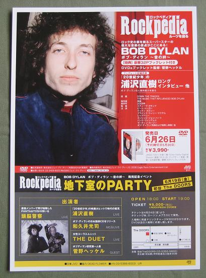 Rockpedia Promo Handbill
