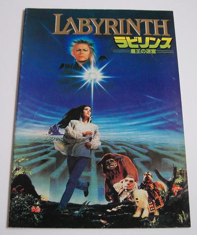 Bowie, David - Labyrinth
