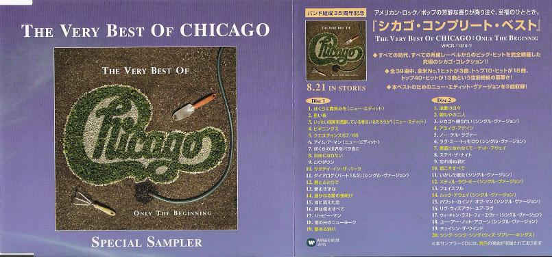Chicago - Very Best Of - Special Sampler Record