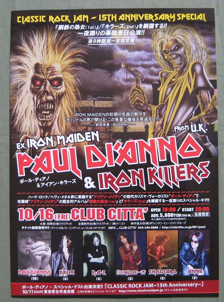 Paul Dianno Japan Gig Flyer