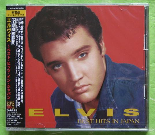 Presley, Elvis - Best Hits In Japan Limited Edn