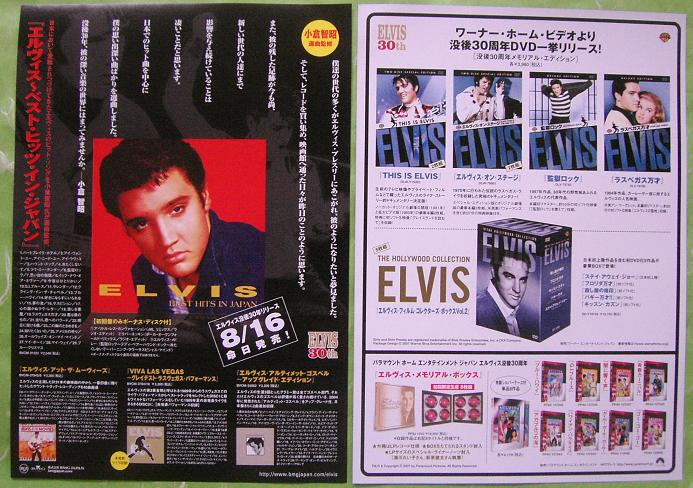 Presley, Elvis - Best Hits/hollywood Collection