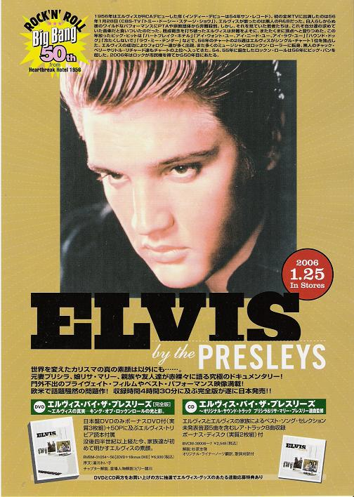 Presley, Elvis - Elvis By The Presleys Handbill