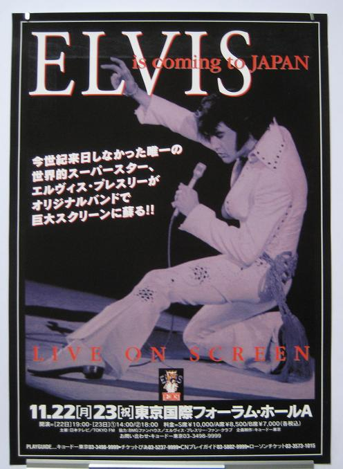 Elvis Japan Film Event Poster