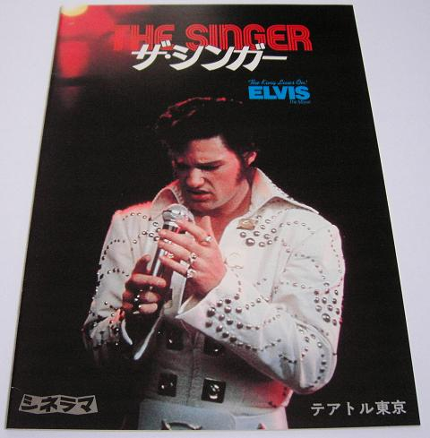 Singer Presents Elvis Singing Flaming Star And Others