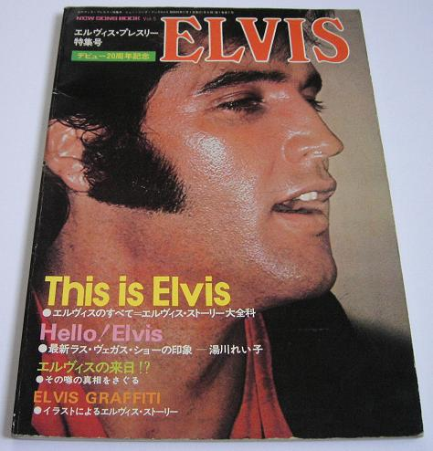 Japan Elvis Special 1974 Mag