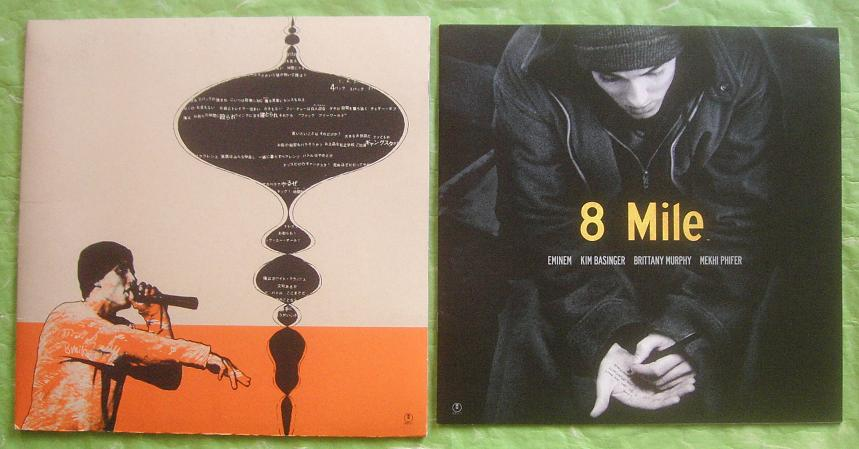 EMINEM - 8 Mile - Japan film book & box - Programme Concert