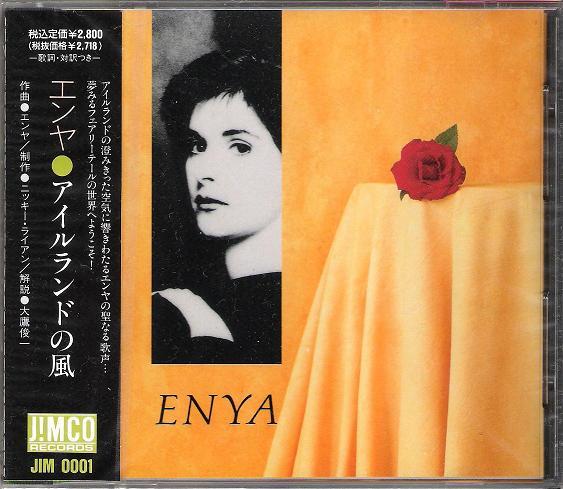 enya enya records lps vinyl cds musicstack