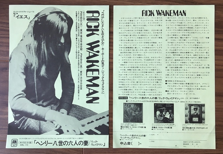 YES (RICK WAKEMAN) - Japan 1975 tour/release flyer - Others