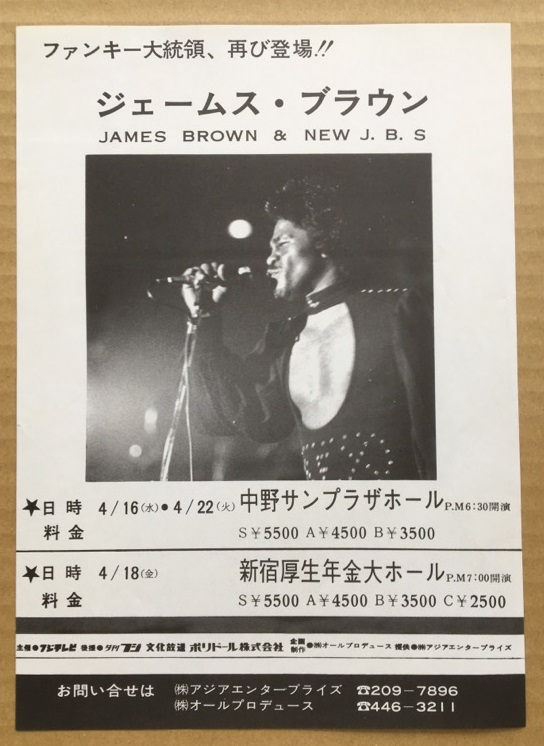 BROWN, JAMES - Japan 1975(?) tour handbill - Others