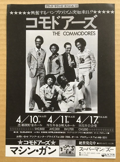 COMMODORES - Japan 1975(?) tour handbill - Others