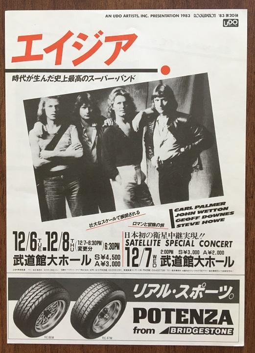 ASIA - Japan 1983 tour handbill - Autres