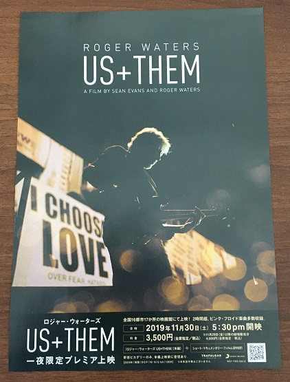 PINK FLOYD (R.WATERS) - Us + Them Japan film flyer - Others