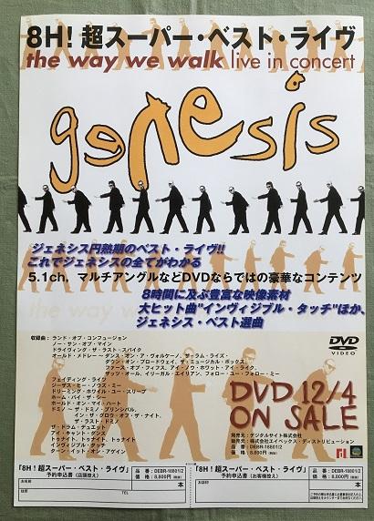 GENESIS - The Way We Walk flyer - Others