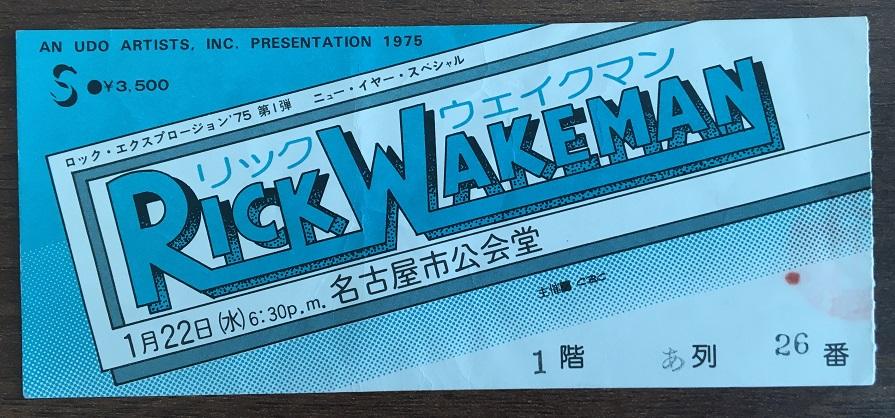 YES (RICK WAKEMAN) - Nagoya 1975 tour TICKET stub - Place concert / soirée