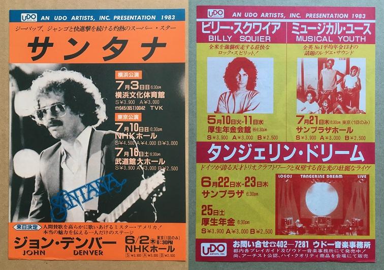 TANGERINE DREAM - Japan 1983 tour flyer - Autres