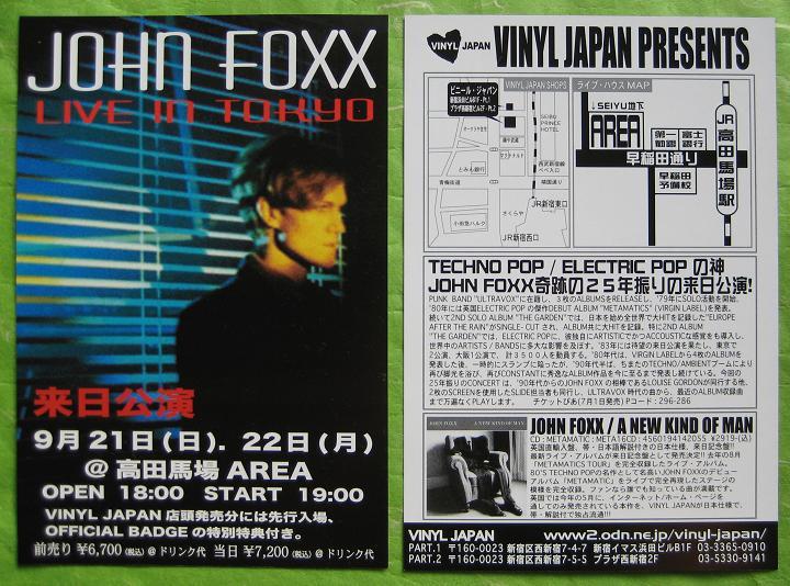 Japan 2008 Tour Postcard