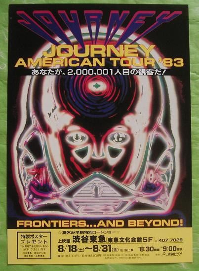1983 Film Release Handbill