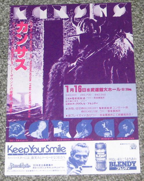 Japan 1980 Tour Handbill