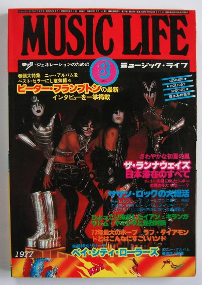 Kiss Music Life August 1977 MAGAZINE