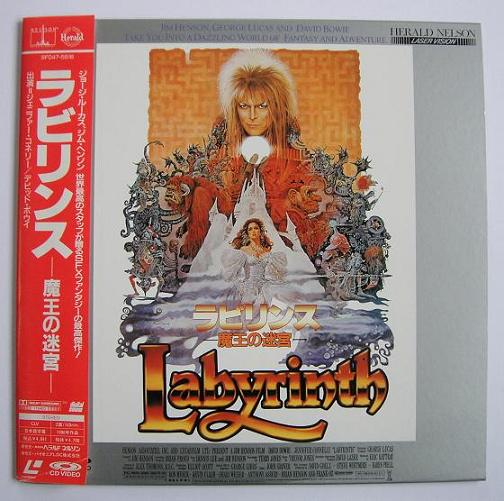 Bowie,David Labyrinth VIDEO:LASERDISC