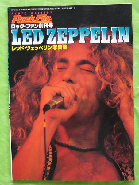 Rock Fun Led Zep Special