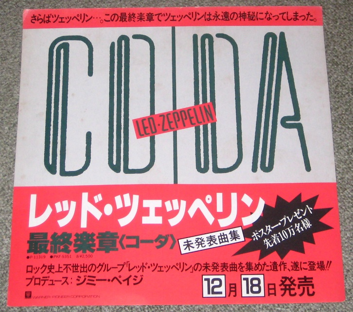 Led Zeppelin - Coda Japan Promo Store Display