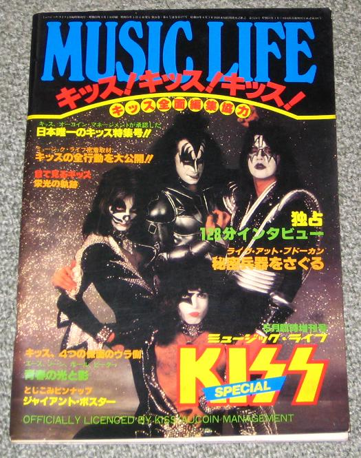 Kiss Music Life Kiss Special Black MAGAZINE