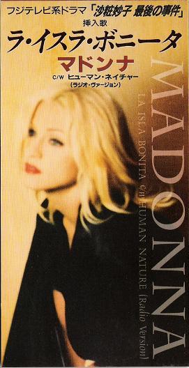 Madonna - La Isla Bonita EP