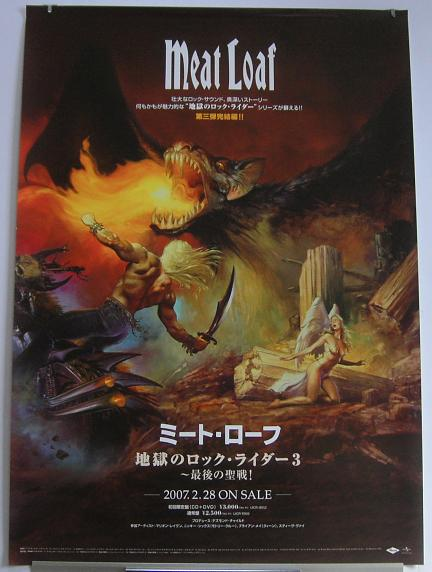 Japan Release Promo Poster