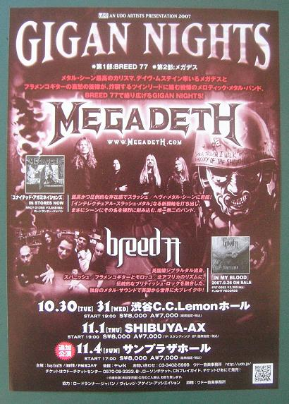 Japan Gigan Nights 2007 Flyer