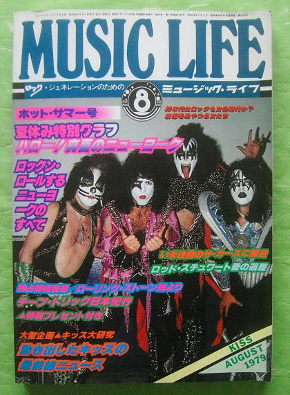 Kiss Music Life August 1979 MAGAZINE
