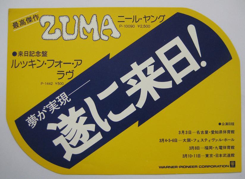 Japan 1976 Tour Book