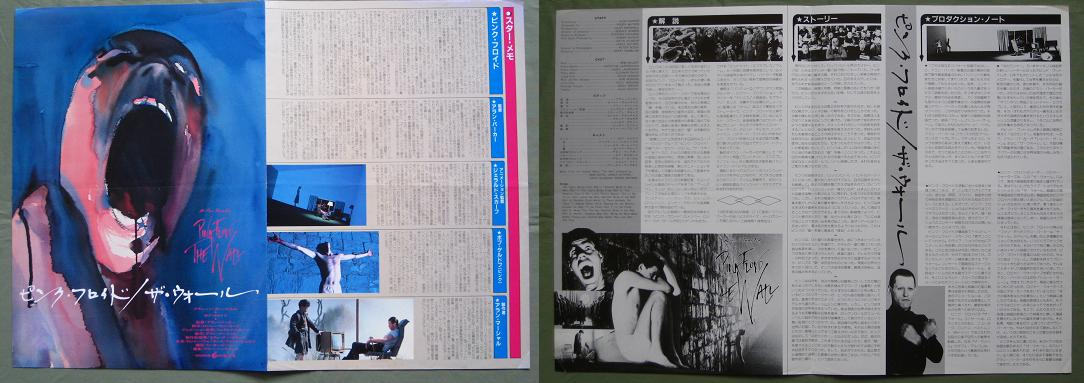 Pink Floyd - The Wall Film Promo Leaflet