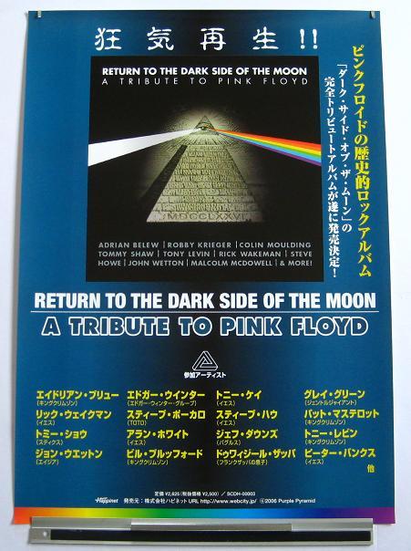 PINK FLOYD - Pink Floyd TRIBUTE Jap poster - Poster / Display