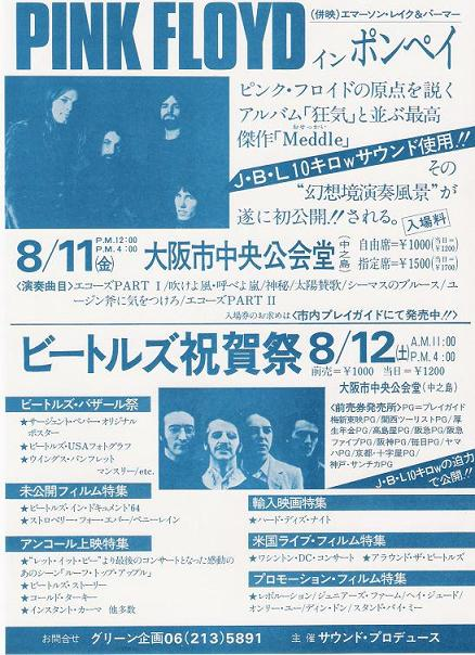Japanese Event Handbill