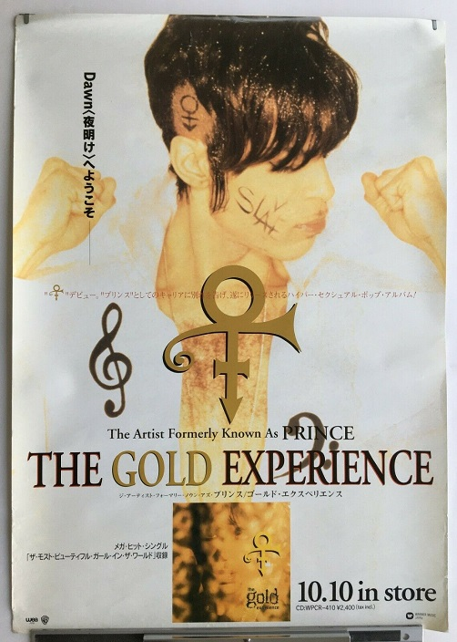 PRINCE - Japan Gold Exp release poster - Poster / Display