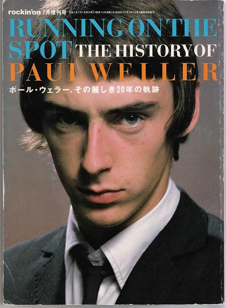 The History Of Paul Weller