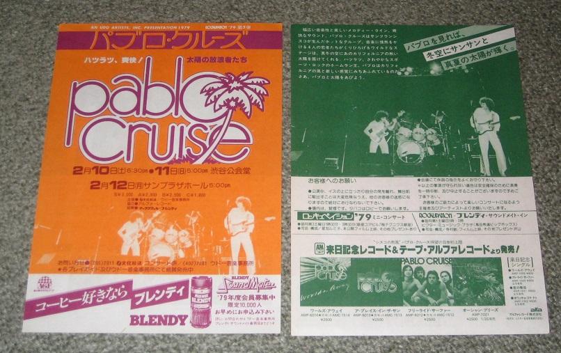 Japan 1979 Tour Handbill