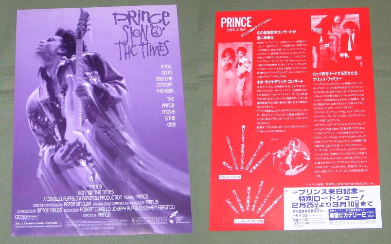 Sott Japan Cinema Flyer Type 2
