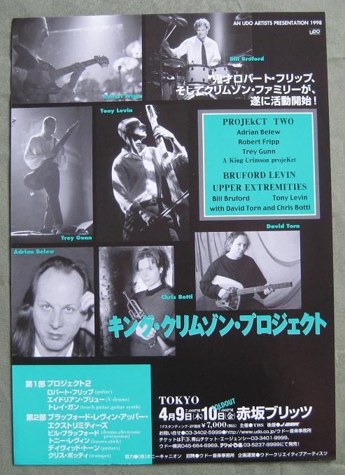 KING CRIMSON - Projekct Two Jap tour handbill - Autres