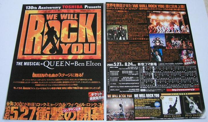 Queen - We Will Rock You Show Handbill