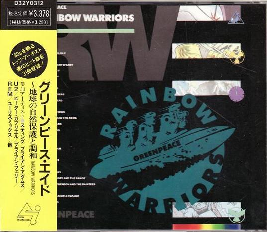 Rainbow Warrior I Ii Y Iii Greenpeace: U2 Greenpeace_rainbow_warriors Records, LPs, Vinyl And CDs