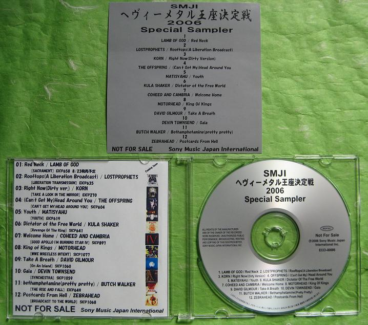 Sony Music Japan 2006 Sampler
