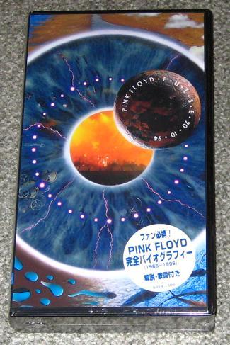 pink floyd pulse cd. Pink Floyd - Pulse Live In