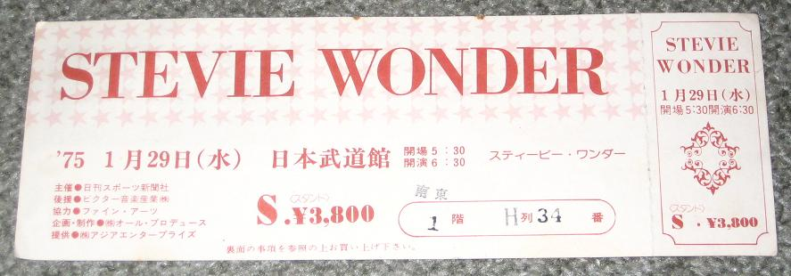 Unused Japan 1975 Tour Ticket