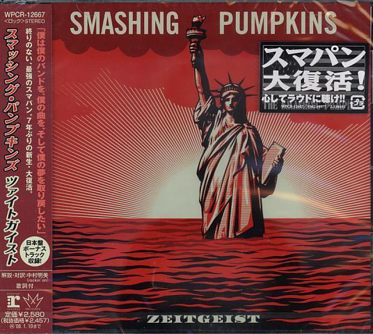 smashing pumpkins zeitgeist us best buy edition bonus