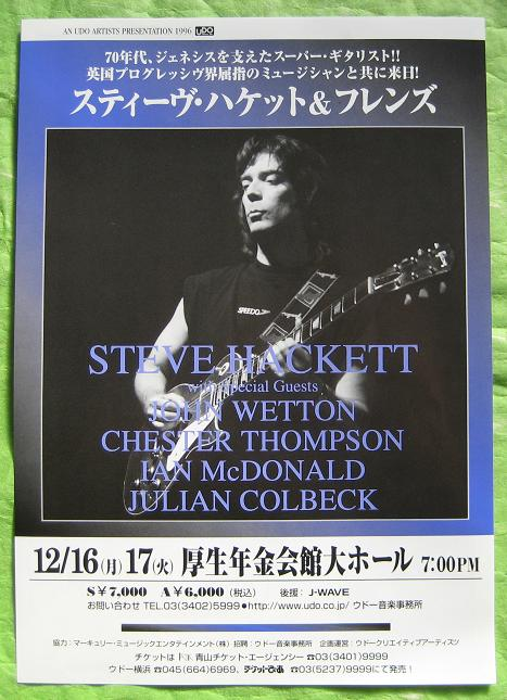 Japan 1978 Tour Book